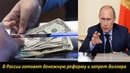 В России готовят денежную реформу и запрет доллара