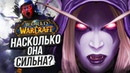 СИЛА СИЛЬВАНЫ World of Warcraft