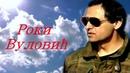 Roki Vulovic - Kozarska Brigada