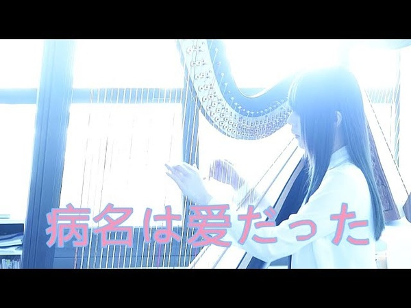 The Disease Called Love 病名は愛だった_VOCALOID (Harp Cover)