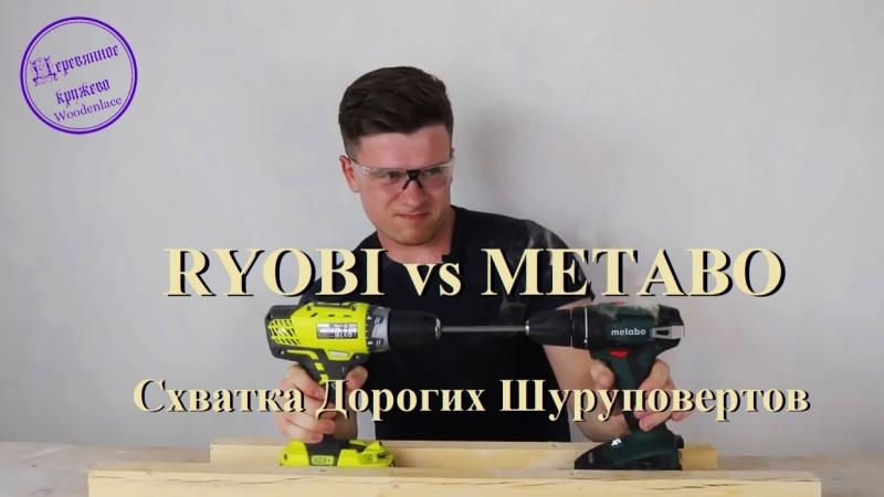RYOBI vs METABO. Смертельная Схватка Дорогих Шуруповертов