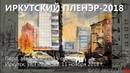 Архитектурный скетч пером, Олег Беседин, Иркутск