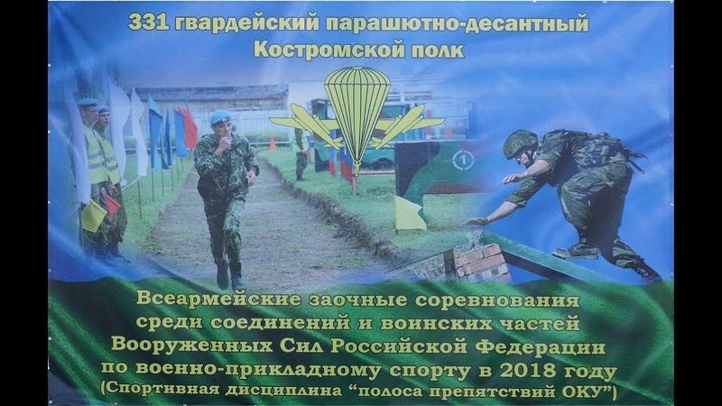 Спортивная дисциплина Полоса препятствий ОКУ г. Кострома, 2018 год
