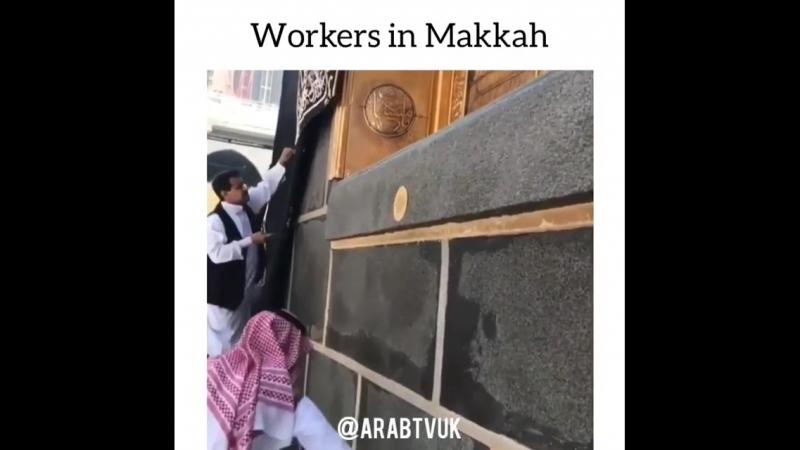 Рабочие в Мекке🕋