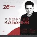 Алексей Кабанов фото #6