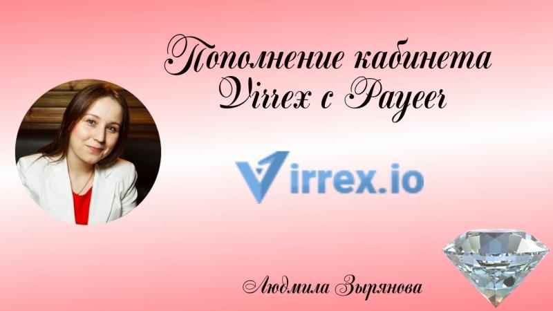 Как пополнить кабинет VIRREX с кошелька Payeer