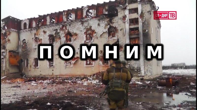 Песня памяти павших героев - бой за донецкий аэропорт 17 января 2015. Мы помним! Суть времени