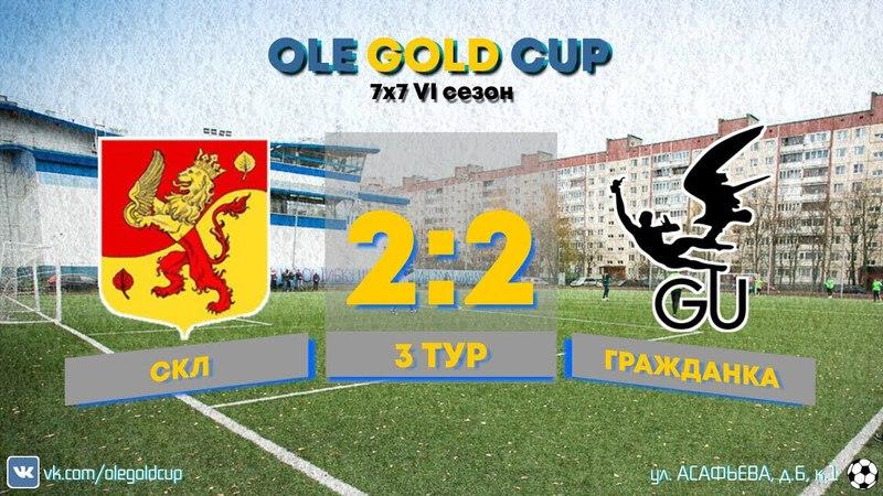 Ole Gold Cup 7x7 VI сезон. 3 ТУР. ГРАЖДАНКА ЮНАЙТЕД - СКЛ