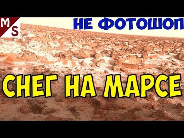 10 САМЫХ НОВЫХ ФАКТОВ о МАРСЕ 2017 ГОД. Марс - новые тайны и новые факты в 2017 году