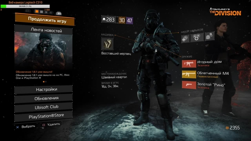 The Division ГС Отключка