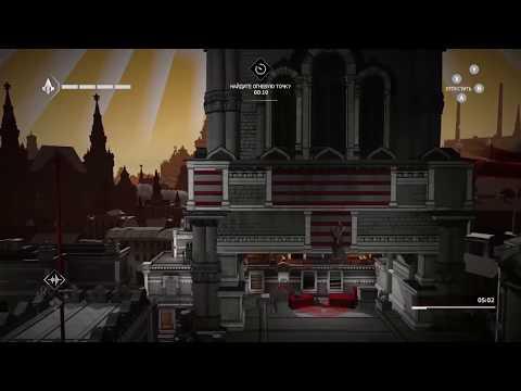Вырезка из прохождения игры Assassin's Creed Chronicles Russia by Копилка с играми