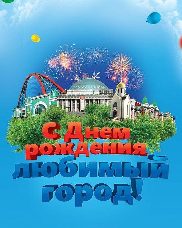 Веселые, открытки к юбилею в новосибирске