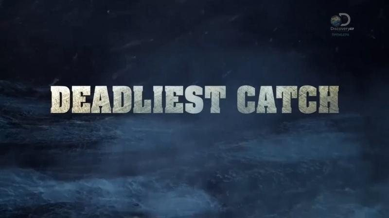Смертельный улов 14 сезон 17 серия Супер лунный шторм Deadliest Catch 2018