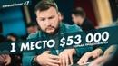 7 Свежий Пакс - Main Event день 2 и более 50К$ за победу