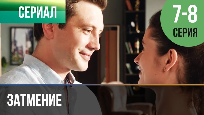 ▶️ Затмение 7 и 8 серия (2016) HD 1080p