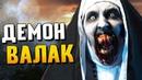 ВАЛАК: ВСЁ О ДЕМОНЕ-МОНАШКЕ из фильмов «Проклятие монахини» и «Заклятие»