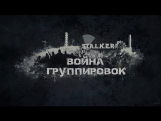 S.T.A.L.K.E.R. Война группировок.