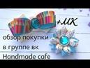 Обзор покупки в группе вк « Handmade cafe» мк набор для девочки