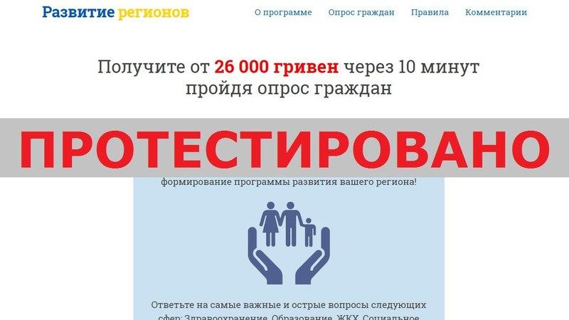 Программа Развитие регионов заплатит вам 75 000 рублей за один опрос Честный отзыв