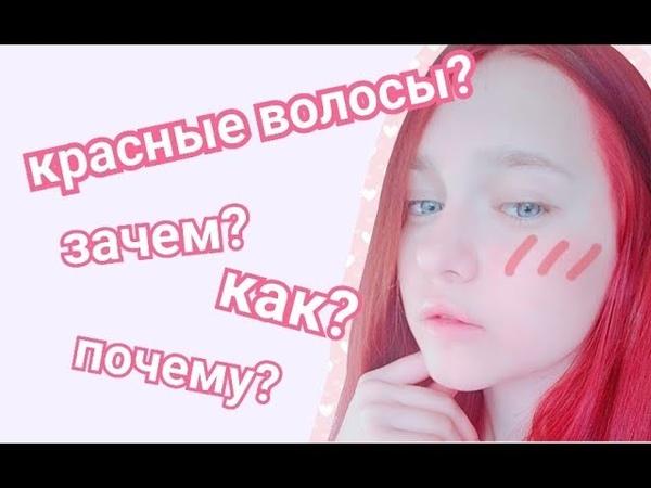 Покрасила волосы в красный?!
