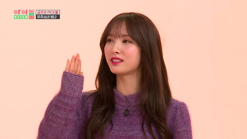 [Show] 190108 IDOL ROOM Bona's CAM - Who's going to be the pick-dol? @ Bona