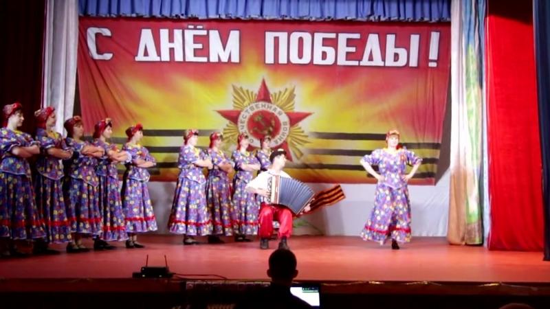 Шуточный танец. 9 мая 2018. ДК