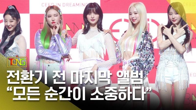 [Full ver.] EXID(이엑스아이디) 마지막 완전체 앨범 'WE' Showcase (MEYOU, 미앤유) [통통TV]