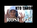 кто такой роуз 044
