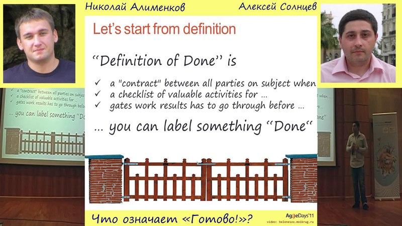 Что означает «Готово!» — применение практики Definition of Done