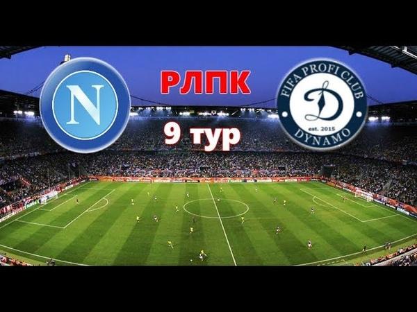 FIFA 18 | Profi Club | РЛПК | 18 сезон | Дивизион 3 | Napoli - Dynamo | 9 тур