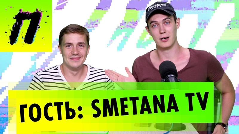 ГОСТЬ Василий Шакулин Ведущий шоу Парни Пробуют на канале Smetana TV ПУШКА NEWS