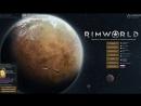 RimWorld Стабильность Процветание Володя