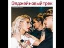 Элджей выпустил новый трек посвященный Насте Ивлеевой-360°
