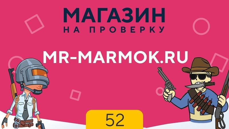 МАГАЗИН НА ПРОВЕРКУ | mr-marmok.ru - МАГАЗИН МАРМОКА ПОКУПАЮ PUBG 52