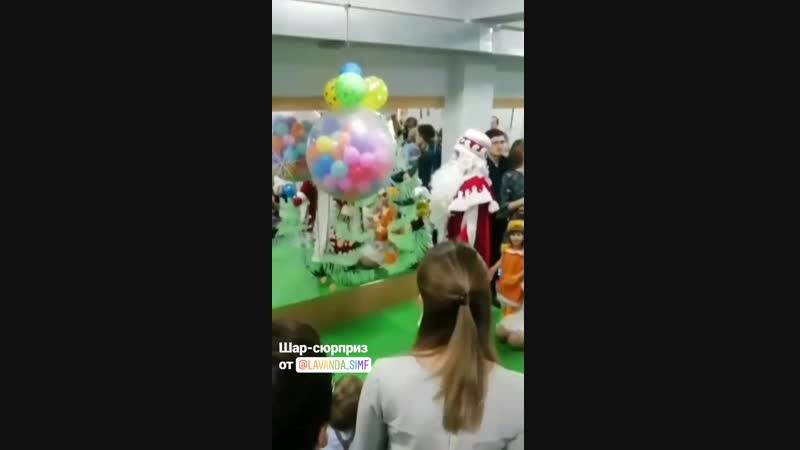 Слингоелка-2019 - шар-сюрприз