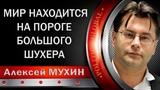 Алексей МУХИН MИP НАХОДИТСЯ НА ПОРОГЕ БОЛЬШОГО ШУXEPA. 01.09.2018