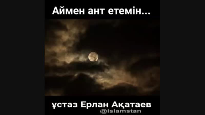 ✔Аймен ант етемін ұстаз Ерлан Ақатаев