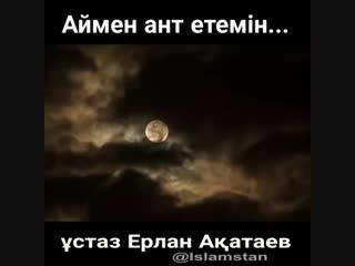 Аймен ант етемін-Ұстаз Ерлан Ақатаев.mp4