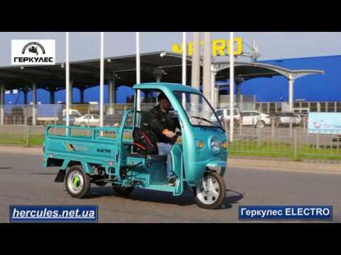 Tricycle Hercules Electro. Трицикл Геркулес Электро