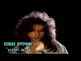 Владимир Шурочкин - Уходит лето (1990 г.)