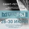 """Международная бизнес-конференция """"Мосты"""""""
