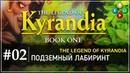 02 The Legend of Kyrandia - Подземный лабиринт