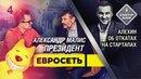 Стартап шоу деньги за идею Откаты на стартапах Интервью с А Малисом президентом ЕВРОСЕТЬ