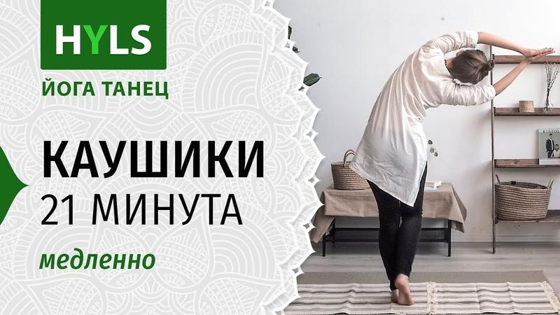 Каушики (каошики) танец 21 минута. Медленный темп. Танцуем вместе