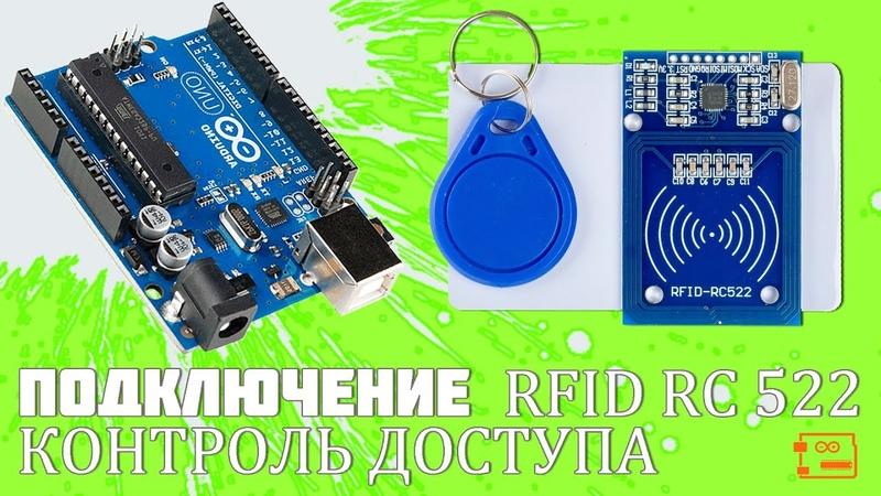 ПОДКЛЮЧЕНИЕ RFID RC522 К ARDUINO РЕЛЕ