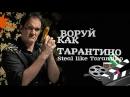 ВОРУЙ КАК ТАРАНТИНО © SUBSCRiBE BULDOZERKINO ОКОЛО КИНО формат видео для ВКонтакте
