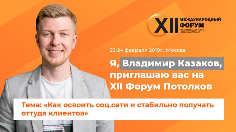 XII форум потолочников Видеоприглашение Владимир Казаков НАПОР