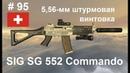 5,56-мм штурмовая винтовка SIG SG 552 Commando (Швейцария) (World of Guns: Gun Disassembly 95)