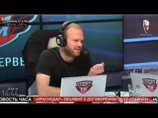 Виталий Денисов в студии Спорт FM 23.05.2018