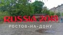 RUSSIA||ROSTOV-ON-DON 2018|РОСТОВ-НА-ДОНУ|набережый|©